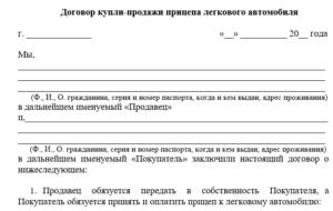 Заявление на выдачу дубликата договора купли-продажи легкового автомобиля-такси