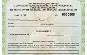 Медицинское заключение о состоянии здоровья иностранного гражданина