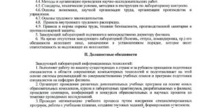 Должностная инструкция начальника производственной лаборатории (по контролю производства)