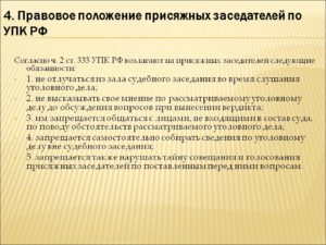 Приглашение в присяжные заседатели для исполнения обязанностей присяжного заседателя в судебном заседании. Форма N 13