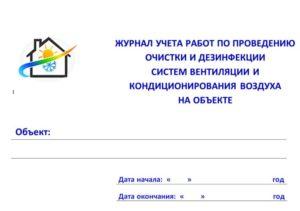 Журнал учета работ по проведению очистки и дезинфекции систем вентиляции и кондиционирования воздуха на объекте (рекомендуемая форма)