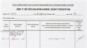 Форма листа использования документов