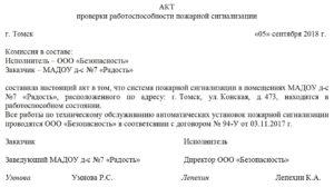 Акт проверки организации и состояния противопожарной защиты