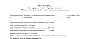 Протокол собрания учредителей о создании кредитного кооператива