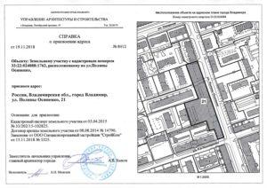 Справка о присвоении почтового адреса объекту недвижимости в Одинцовском районе Московской области