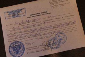 Справка военнослужащему о разрешении на получение паспорта для выезда за границу
