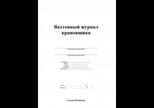 Форма вахтенного журнала крановщика