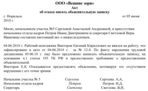 Акт об отказе давать письменные объяснения по факту нарушения трудовой дисциплины