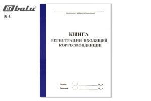 Журнал учета входящей корреспонденции, подлежащей регистрации. Форма N 1