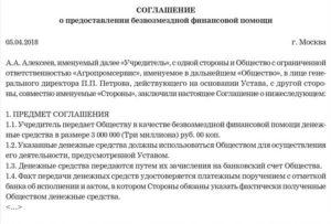 Акт о перечислении денежных средств в порядке оказания безвозмездной финансовой помощи