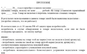 Претензия (о возврате суммы неосновательного обогащения и уплате процентов за пользование чужими денежными средствами) (образец)