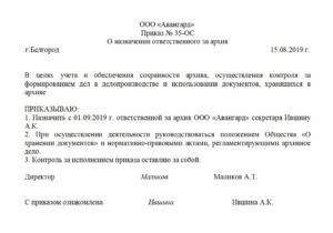 Уведомление о назначении ответственного сотрудника за подготовку и согласование проекта контракта