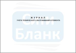 Журнал учета работы ремонтных оптических вставок