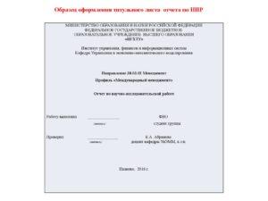 Примеры оформления титульных листов отчетов о научно-исследовательской работе