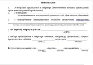 Протокол общего собрания участников автономной некоммерческой организации по вопросу принятия решения о добровольной ликвидации