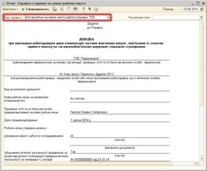 Справка о приеме от кандидата документов для регистрации