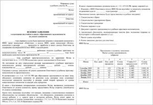 Расчет задолженности ответчика, в том числе процентов, за пользование кредитом (приложение к исковому заявлению о взыскании задолженности по кредитному договору)