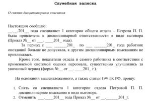 Докладная записка о снятии дисциплинарного взыскания (пример)