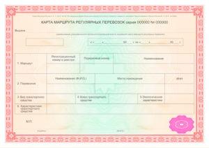 Справка о транспортных средствах, выставляемых на маршрут на выполнение пассажирских перевозок по муниципальному маршруту (маршрутам) регулярного сообщения на территории города Железнодорожного Московской области