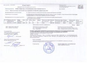 Расчет арендной платы (приложение к договору аренды земельного участка, расположенного в Московской области)