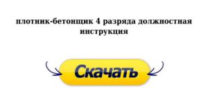 Должностная инструкция бетонщика 4-го разряда