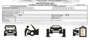 Диагностическая карта подвижного состава автомобильного транспорта