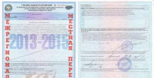 Разрешение на перевозку крупногабаритного и (или) тяжеловесного груза по дорогам общего пользования Российской Федерации