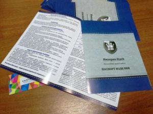 Рекламный паспорт продукции военного назначения