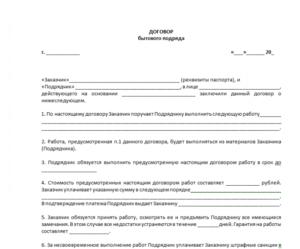 Типовая форма договора (контракта) на проведение работ по монтажу, настройке, модернизации (доработкам)