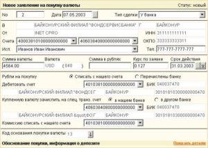 Заявка на покупку валюты
