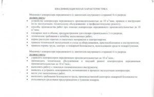 Должностная инструкция машиниста компрессорных установок 5-го разряда