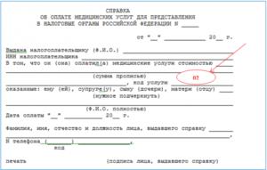 Справка об оплате медицинских услуг для представления в налоговые органы Российской Федерации