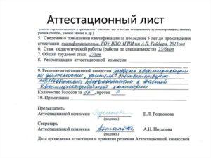 Аттестационный лист медицинского работника гражданской авиации для получения квалификационной категории