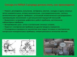 Должностная инструкция слесаря по контрольно-измерительным приборам и автоматике 3-го разряда