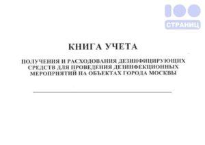 Журнал учета получения, расхода дезинфицирующих средств и проведения дезинфекционных работ на объекте культуры г. Москвы