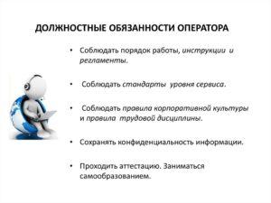 Должностная инструкция оператора связи 2-го (3, 4) разряда