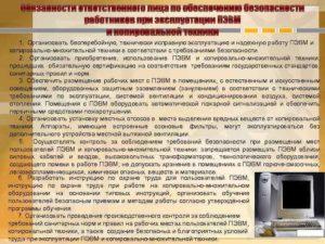Типовая инструкция по охране труда (общие требования безопасности для профессий и видов работ, выполняемых в Полевых условиях)