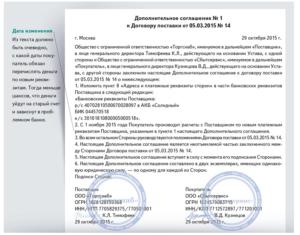 Образец письма о заключении дополнительного соглашения к договору обмена электронными документами на предоставление указанной услуги кредитной организации