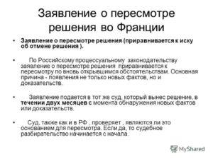 Заявление о пересмотре решения по гражданскому делу по вновь открывшимся обстоятельствам