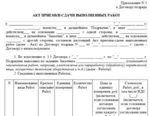 Акт приемки-сдачи оказанных услуг (приложение к договору на оказание экспертных услуг)