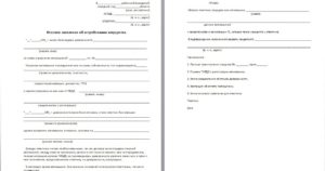 Отзыв на исковое заявление о вынесении решения о государственной регистрации перехода права собственности на нежилое помещение (в пользу истца) и передаче его по акту приема-передачи