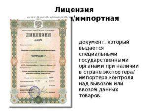 Лицензия на экспорт и (или) импорт отдельных видов товаров