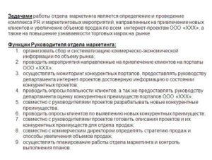 Должностная инструкция врача отдела маркетинга