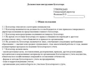 Должностная инструкция главного бухгалтера банка