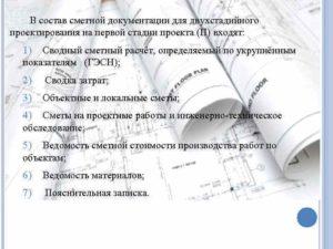 Данные для составления сметной документации (приложение к заданию на проектирование)