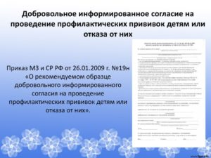 Форма информированного добровольного согласия на вакцинацию