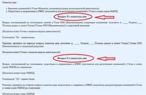 Решение единственного учредителя о внесении изменений в устав учреждения