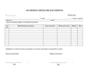 Форма акта приема-передачи документов на государственное хранение