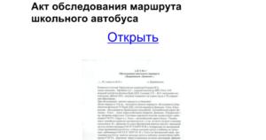 Акт обследования трассы движения по городу Москве регулярных межрегиональных и международных автобусных маршрутов