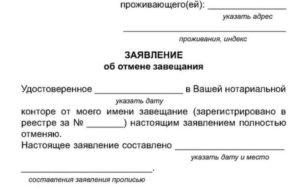 Примерная форма распоряжения об отмене завещания